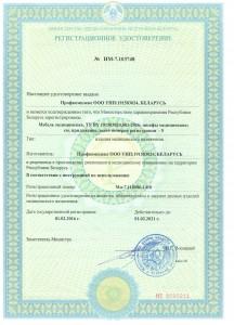 Сертификат Министерства здравоохранения Республики Беларусь