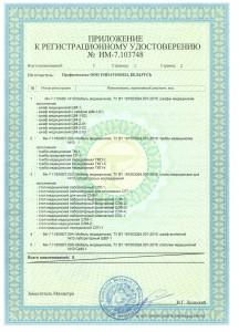 Сертификат МЗ РБ1
